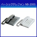 【あす楽対応_関東】ベーシックテレフォン ノーザンブルー NB-2000 ブラック /ホワイト 出荷