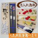 【ポイント3倍 送料無料】名入れ 夫婦箸 オリジナル花の桐箱付き 結婚祝い ペア セッ