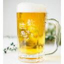 【送料無料】名入れ ビールジョッキ 入学 就職 プレゼント 360ml 両面彫り ジョッキ