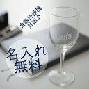名入れ ワイングラス 250ml ギフト箱付 母の日 父の日 就職 誕生日プレゼント