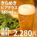 【送料無料】名入れ ビアグラス タンブラー ジョッキ 365ml ビールジョッキ 名入れ ビアグラス