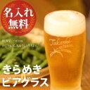 【送料無料】名入れ ビアグラス タンブラー ジョッキ 365ml ビールジョッキ 名入れ ビ