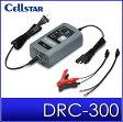 セルスター DRC-300 バッテリー充電器 自動充電制御バッテリー充電器(DC12V専用 2.3Ah〜45Ah 対応)[セルスター/CELLSTAR] DRCシリーズ DRC-300【あす楽対応】 【RCP】 05P23Apr16
