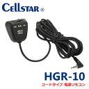 電源リモコン HGR-10 【RCP】 P01Jul16