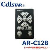 セルスター レーダー探知機 アシュラ用 AR-C12B 2012年〜2013年モデル用カードリモコンスイッチ 【RCP】