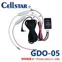 セルスター GDO-05 ドライブレコーダー用常時電源コード...