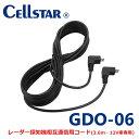セルスター GDO-06 ドライブレコーダー用オプション ドライブレコーダー専用相互通信ケーブル 3.6mCSD-500FHR,CSD-610FHR用【RCP】