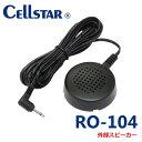 RO-104 外部スピーカー【RCP】 P20Feb16