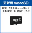 セルスター GPSレーダー探知機用GPSデータ更新microSDカード【機種により適合するカードNo.が異なります、地図データは入っていません】【あす楽対応】