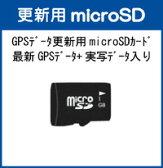 セルスター レーダー探知機用 GPSデータ更新用microSDカード 【機種により適合するカードNo.が異なります、ご注意ください。※ご購入後の返品はお受けできません。地図データは入っていません】 (GPSデータmicroSD)【あす楽対応】 【RCP】