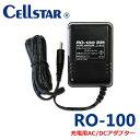 セルスター RO-100 充電用AC/DCアダプター (丸ジ...