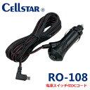セルスター RO-108 電源スイッチ付DCコード OBD2対応 レーダー探知機用(ストレートタイプ、OBD2ジャック)4.5m【RCP】 【あす楽対応】