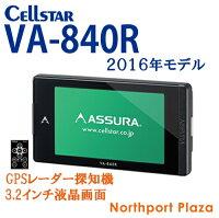 セルスターVA-840RGPSレーダー探知機OBD2対応ワンボディモデル3.2インチ電圧計・傾斜計・外部映像入力・無線LAN[CELLSTAR/ASSURA]2016年モデルあす楽対応