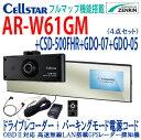 NEW レーダー探知機 AR-W61GM +CSD-500FHR +GDO-07 +GDO-05ドラレコ パーキングモード電源コードセット(常時電源コード)駐車監視 選…