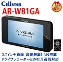 NEWモデル! セルスター AR-W81GA 選べる特典2個付き GPSレーダー探知機/OBD2対応/ワ
