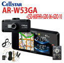 2018NEWモデル! セルスター AR-W53GA CSD-600FHR GDO-06 GDO-10 ドラレコ パーキングモード電源コードセット(常時電源コード)駐車監視 選べる特典2個付き GPSレーダー探知機 OBD2対応 ワンボディ
