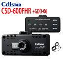 セルスター ドライブレコーダー CSD-600FHR +GDO-06 相互通信ケーブルセット 警告機...