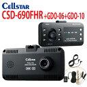 セルスター ドライブレコーダー CSD-690FHR +GD...