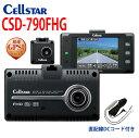 セルスター ドライブレコーダー CSD-790FHG 2台のカメラで前方 後方同時録画! 直配線DCコード付き超速GPS搭載 2.4インチ タッチパネルモニター GPSお知らせ機能 駐車監視 パーキングモード機能搭載