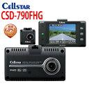 セルスター CSD-790FHG ドライブレコーダー 2台のカメラで前方・後方同時録画が出来る