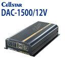 カーインバーター セルスター DAC-1500/12V (I...