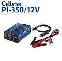 セルスター パワーインバーター ネオ PI-350/12VUSBポート最大出力2.4Aでスマホの急