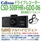 ���륹���� CSD-500FHR + GDO-06 �ɥ饤�֥쥳������ ����̿������֥륻�å� ��ִƻ� �ѡ����⡼�ɵ�ǽ��� GPS�졼����õ�ε��� ���ܥǥ� GPS������̿� 202GA,252GA,303GA,353GA,383GA,373GS �ѡ�RCP�� P20Aug16