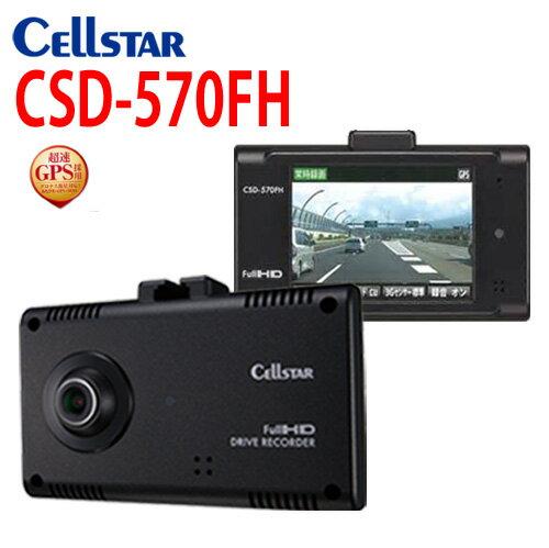 セルスター CSD-570FH ドライブレコーダー GPS搭載2.4インチ タッチパネルモニター 駐車監視 パーキングモード機能搭載 速度、位置情報取得、フルハイビジョン録画対応 [CELLSTAR] あす楽対応 【RCP】 P08Apr16