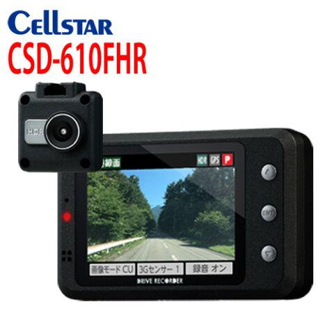 セルスター CSD-610FHR ドライブレコーダー 駐車監視 パーキングモード機能搭載 カメラセパレートタイプ 後方録画に最適 相互通信対応機種 2.4インチモニター [CELLSTAR] GDO-10 あす楽対応 【RCP】 P20Aug16