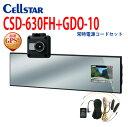 NEW セルスター CSD-630FH + GDO-10 fullHDドライブレコーダーと常時電源セット ミラーモデル カメラセパレートタイプ GPS搭載 2.4イン…