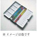 ラウニー専門家用水彩絵の具 ハーフパンメタルボックス12色セット