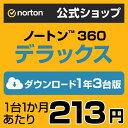 ノートン 360 デラックス 3台 1年版■安心の高品質■世界売上シェアNo.1■スマホもタブレットもOK■ダウンロードだからすぐ使える■送料無料