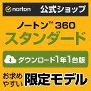 ノートン 360 スタンダード 1台 1年版■安心の高品質■世界売上シェアNo.1■ダウンロードだからすぐ使える■送料無料