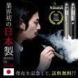 【アップル追加!!】【電子タバコ】【業界初の日本製】【安心の6ヶ月保証】【送料無料】Nosmoスターターキット【繰り返し使えるコイル交換型】【禁煙】