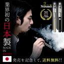 送料無料! 業界初の日本製! 電子タバコ 安心の6ヶ月保証 ...