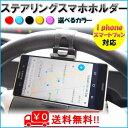 【定形外送料無料】ハンドルへ簡単に取り付けられる携帯ホルダー...