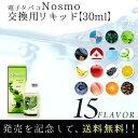 【電子タバコ】【禁煙】【ニコチン・タール0】【安全】Nosmoアロマオイル30ml