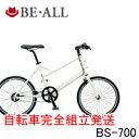 2014年モデル BE・ALL (ビーオール)【BS-700】20インチ 小径車【ミニベロ(コンフォートハンドル)】