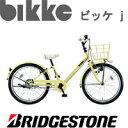 自転車 22インチ 子供 ブリヂストン 可愛い お洒落 BK22 ビッケj bikke j