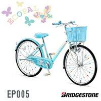 ブリヂストン ジュニアサイクル エコパル EP005 (タイヤサイズ:20インチ・変速ギア:シングル)【女の子用】【子供車/ジュニアバイク】【子供用自転車】【BRIDGESTONE】