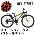 Bridgestone ブリヂストン BWX STREETモデル スチールフォーク・Vブレーキ 20インチ 24インチ 26インチ 6段変速 子供用自転車