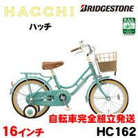 Bridgestone(ブリヂストン)【HACCHI(ハッチ)HC162】