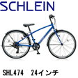 自転車 子供用 24インチ 子供車 シュライン カッコイイ SHL474