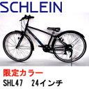 Bridgestone (ブリヂストン)【SCHLEIN (シュライン) SHL47】24インチ 7段変速 子供用自転車 限定カラー プリズムパール