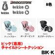 <お取り寄せ>Bridgestone (ブリヂストン)【bikke2(ビッケ2)用 リヤチャイルドシートクッション BIK-K.A】8色 後子供乗せクッション 自転車パーツBIK-K.A