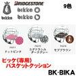 Bridgestone (ブリヂストン)【bikke e b j(ビッケ e b j)用 バスケットクッション BK-BIKA】9色 自転車パーツ BK-BIKA