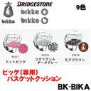 Bridgestone (ブリヂストン)【bikke e b j(ビッケ e b j)用 バスケットクッション BK-BIKA】9色 自転車パーツ BK-BIK...