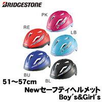 Bridgestone(ブリヂストン)【NewセーフティヘルメットBoy's&Girl'sCHBG5157】