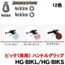 ビッケj BK225用 ハンドルグリップ HG-BIKL