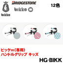 Bridgestone (ブリヂストン)【bikke m(ビッケ m)用 ハンドルグリップセット HG-BIKK】2本セット12色 自転車パーツ HG-BIKK